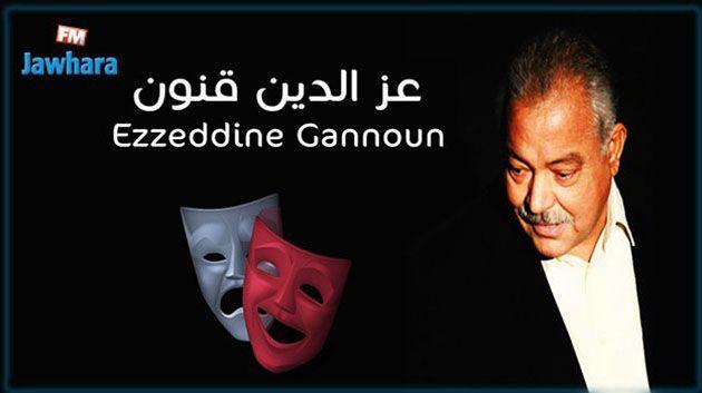فتح باب الترشحات للمسابقة الرسمية لمهرجان عز الدين قنون للمسرح