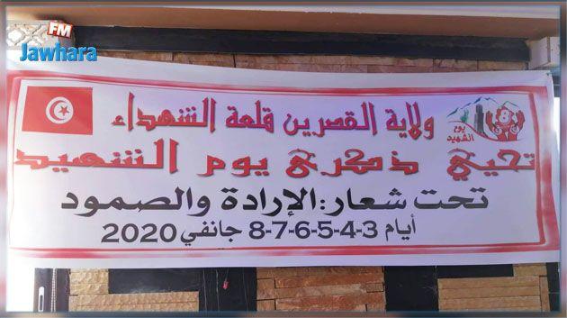 تحت شعار الإرادة والصمود: انطلاق مهرجان الشهيد بالقصرين