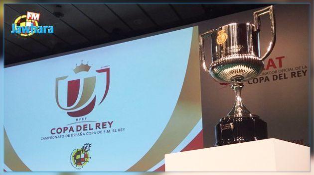 كأس ملك إسبانيا : مواجهات سهلة لبرشلونة و ريال مدريد