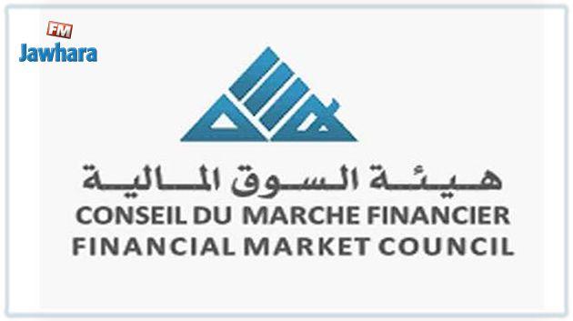 توقيا من الكورونا : هيئة السوق المالية  تدعو لعقد الجلسات العامة عن بعد