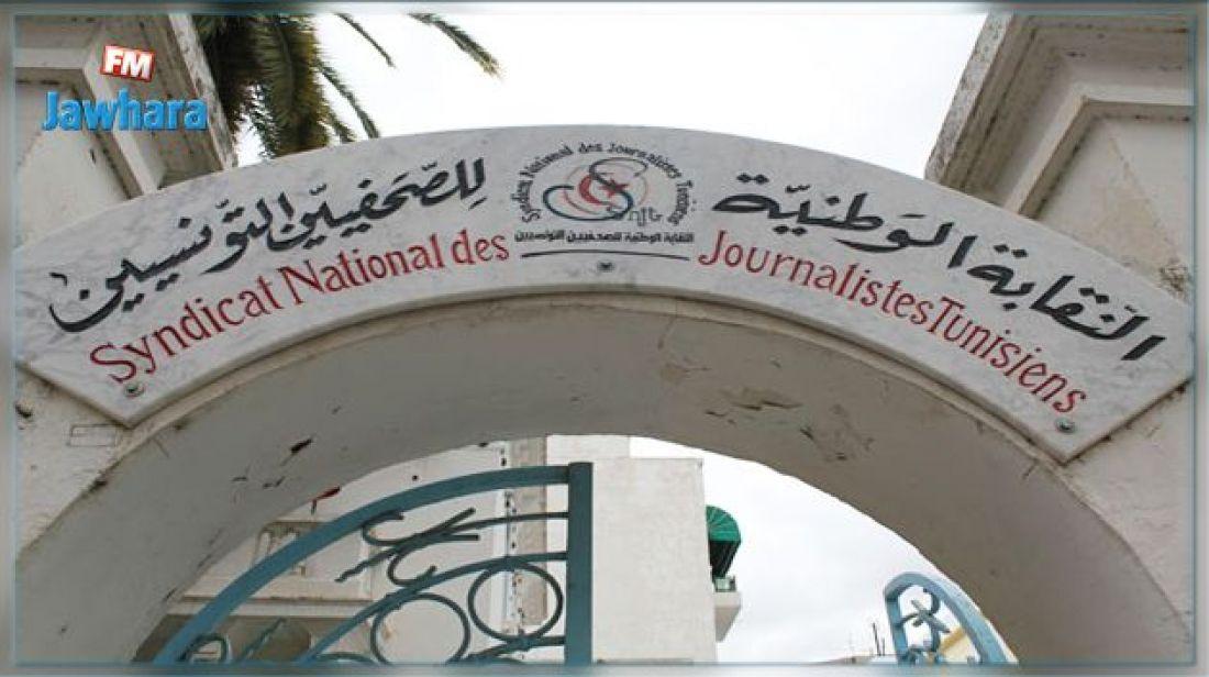 نقابة الصحفيين : البلاتو الذي أداره علاء الشابي لا يرتقي إلى مستوى حصة تلفزية