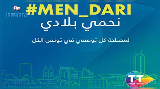 من داري : حملة اتصالية واسعة تطلقها اتصالات تونس لتعزيز الوعي المواطني بأهمية الالتزام بالحجر الصحي العام#