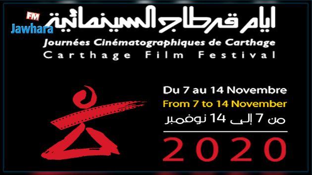 الإعلان عن موعد تنظيم الدورة 31 لأيام قرطاج السينمائية