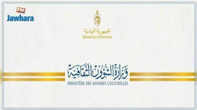 إجراءات استئناف أنشطة المؤسسات الثقافية