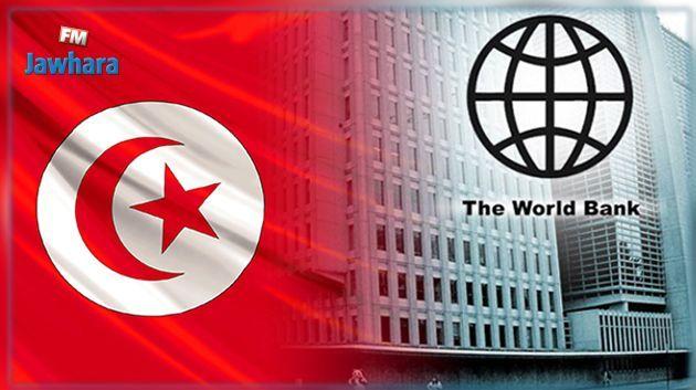 تونس تحصل على قرض من البنك الدولي بقيمة 57 مليون دينار