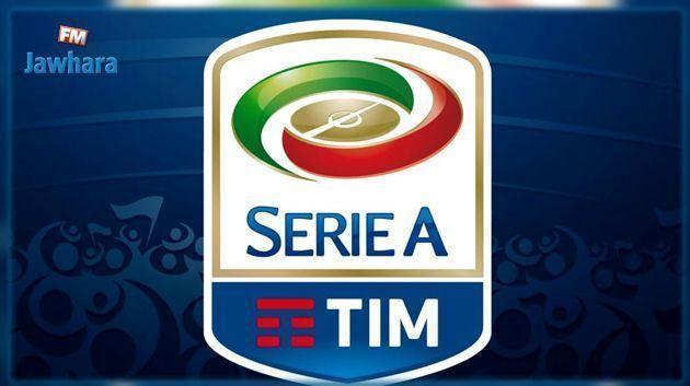 اليوم  يُحدّد مصير الدوري الايطالي