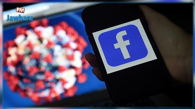 دراسة تؤكد فشل فيسبوك في التخلص من المعلومات الصحية المضللة