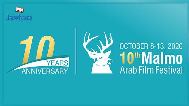 السينما التونسية تشارك بثلاثة أفلام في مهرجان مالمو للسينما العربية 2020