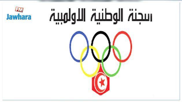اللجنة الوطنية الاولمبية تصدر بلاغا بشأن ملف هلال الشابة