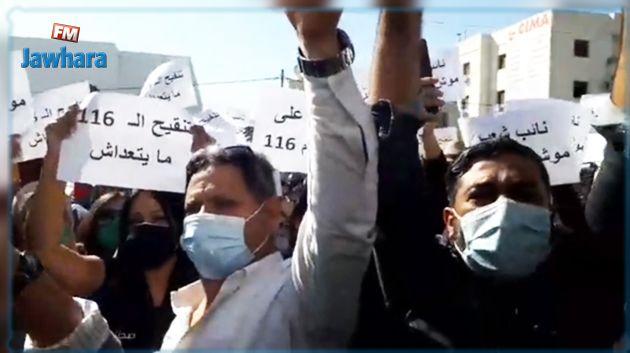 تزامنا مع جلسة عامة لتعديل المرسوم 116: الصحافيون يحتجون أمام البرلمان
