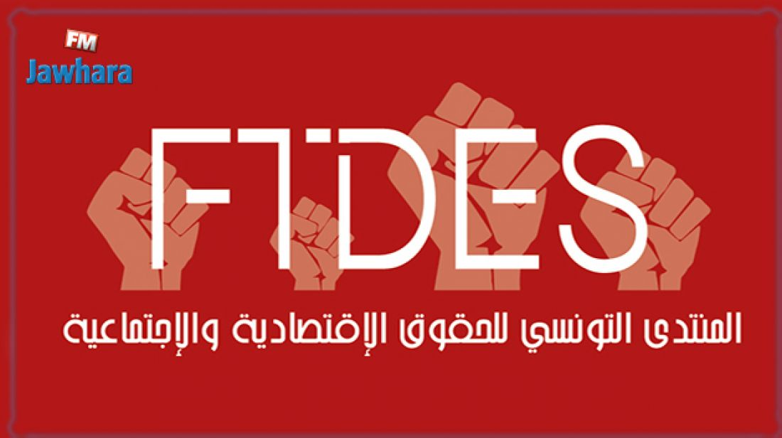 تنسيقية الحقوق والحريات: سحب المشيشي للمبادرة المتعلقة بحرية الاتصال ضرب لمصداقية الدولة