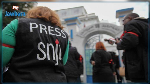 نقابة الصحفيين تدين الاعتداء على إعلاميين في جندوبة