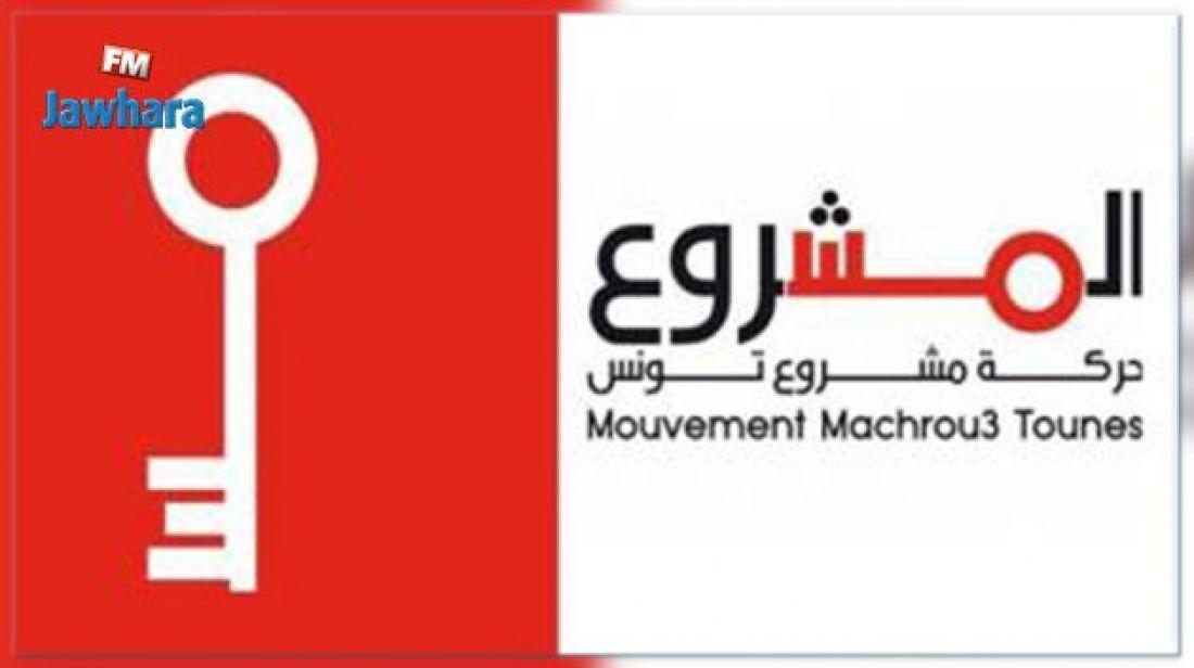مشروع تونس: الحكومة خضعت للابتزاز ولابد من مؤتمر وطني للإنقاذ