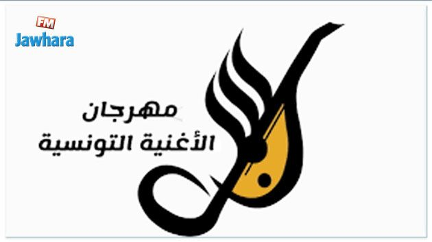 الإعلان عن القائمة النهائية لمسابقة مهرجان الأغنية التونسية 2021
