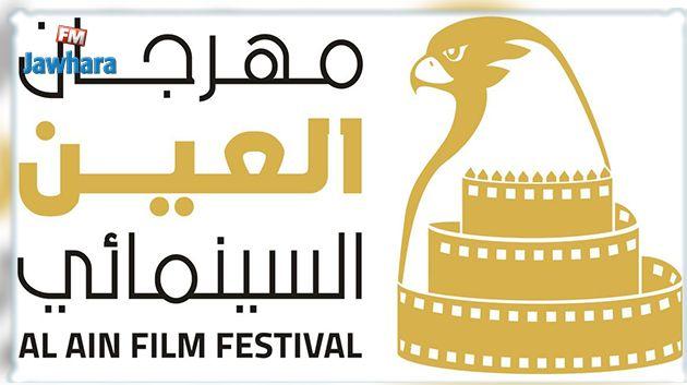 مهرجان العين السينمائي يتحدى الكورونا ولأول مرة مشاركة تونسية