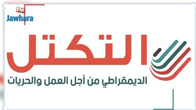 حزب التكتل  يدعو الدولة إلى تحمل مسؤولياتها نحو الشعب التونسي