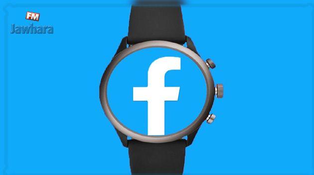 موقع: فيسبوك تطور ساعة يد ذكية بخصائص صحية