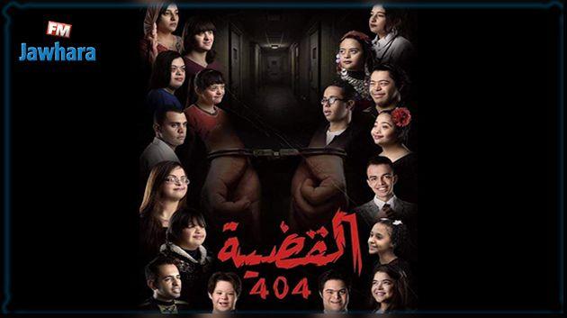 القضية 404.. مسلسل رمضاني جميع أبطاله من أصحاب