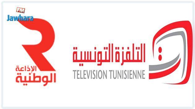 تأجيل الإضراب بمؤسستي الإذاعة والتلفزة