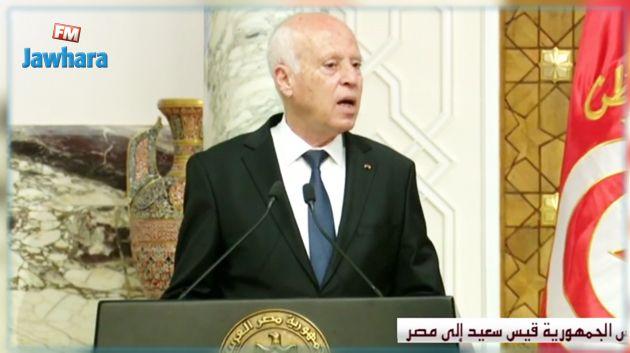 سعيّد : الأمن القومي لمصر من أمننا.. وموقف مصر سيكون موقفنا