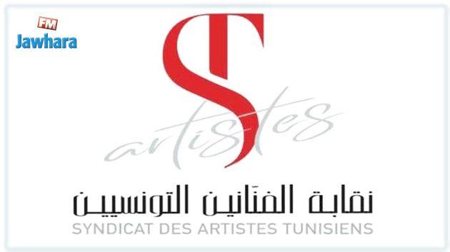 نقابة الفنانين التونسيين تعبر عن مساندتها للقضية الفلسطينية
