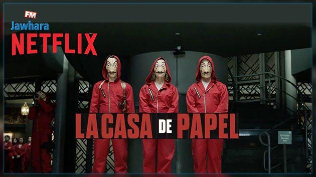 نيتفليكس تعلن عن موعد عرض الموسم الخامس والأخير من La Casa de Papel