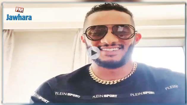 شاهد ردّة فعل محمد رمضان بعد إعلامه بتحفظ الدولة على أمواله (فيديو)