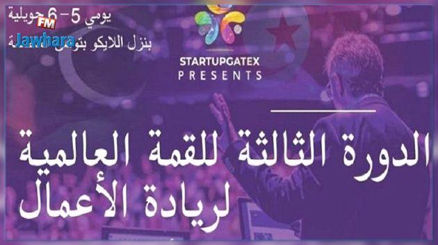 نحو ألف شركة ناشئة تشارك في القمة العالمية لريادة الأعمال بتونس