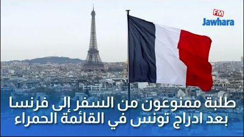 طلبة ممنوعون من السفر إلى فرنسا بعد ادراج تونس في القائمة الحمراء