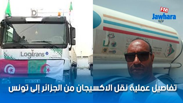 تفاصيل عملية نقل الاكسيجان من الجزائر إلى تونس