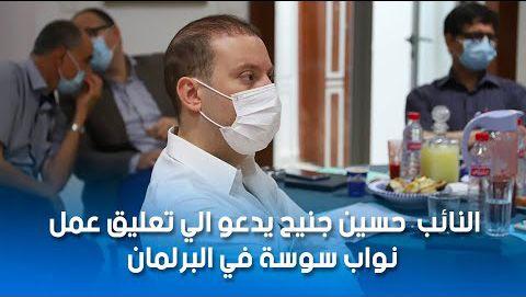 النائب حسين جنيح يدعو الي تعليق عمل نواب سوسة في البرلمان