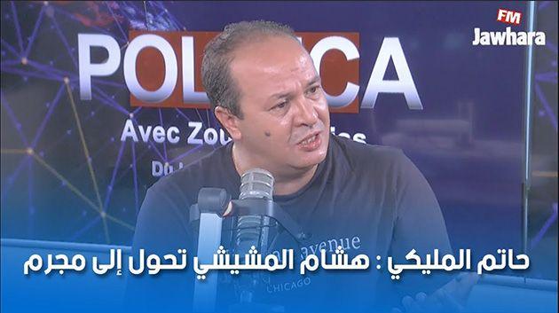 حاتم المليكي : هشام المشيشي تحول إلى مجرم