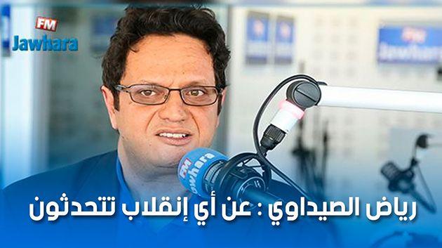 رياض الصيداوي : عن أي إنقلاب تتحدثون
