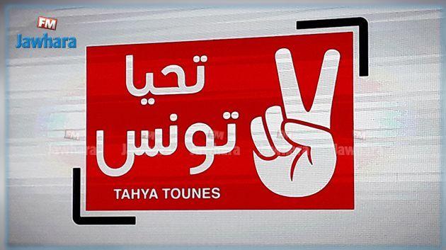 تحيا تونس تدعو لحكومة إنقاذ وطني