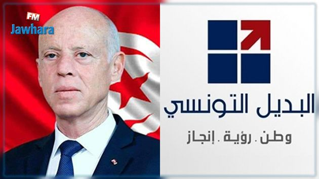 حزب البديل يطالب سعيّد بتنقيح الدستور ومراجعة قرار رئاسته للنيابة العمومية