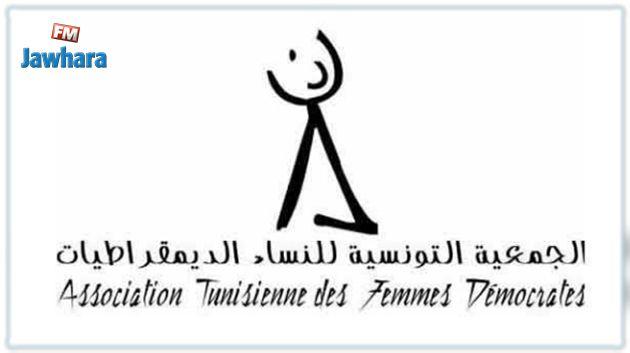 الجمعية التونسية للنساء الديمقراطيات تؤكد على ضرورة تحديد المدة الزمنية للإجراءات الاستثنائية والتقيّد بها