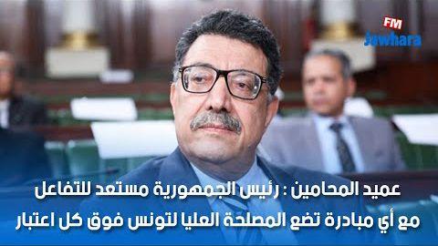 عميد المحامين : رئيس الجمهورية مستعد للتفاعل مع أي مبادرة تضع المصلحة العليا لتونس فوق كل اعتبار