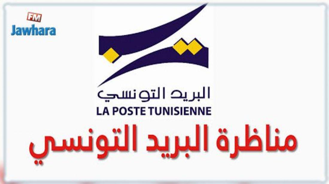 شبهات فساد في مناظرة انتداب: ردّ البريد التونسي