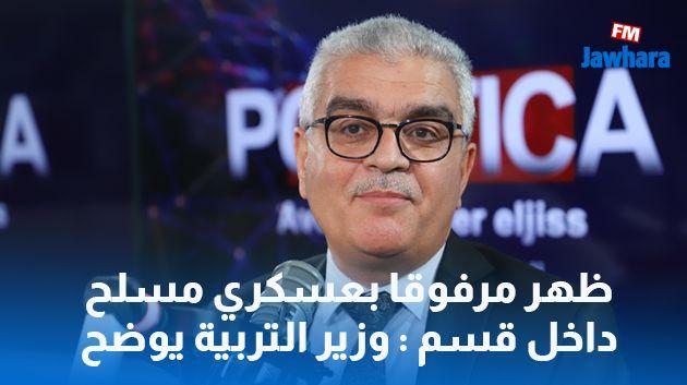 ظهر مرفوقا بعسكري مسلح داخل قسم : وزير التربية يوضح
