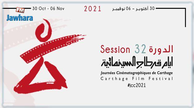قائمة الأفلام التونسية المشاركة في أيام قرطاج السينمائية