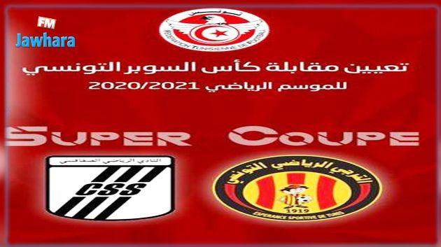 رسميا السوبر  بين الترجي و النادي الصفاقسي دون حضور جمهور