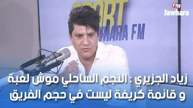 زياد الجزيري : النجم الساحلي موش لعبة و قائمة كريفة ليست في حجم الفريق