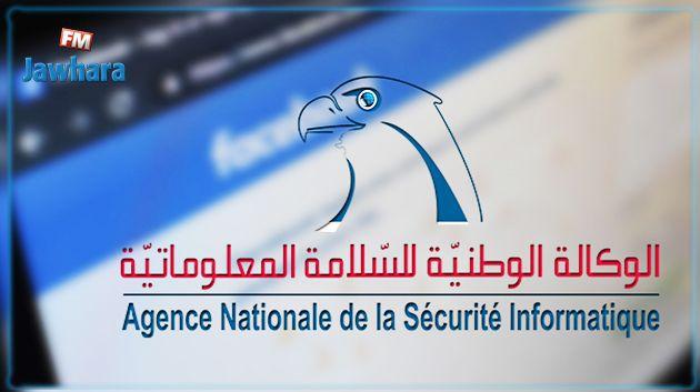 الوكالة الوطنية للسلامة المعلوماتية تحذّر