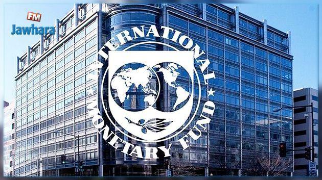 صندوق النقد الدولي :