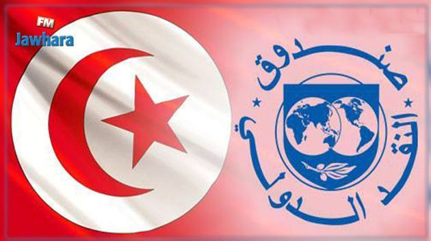 قريبا: صندوق النقد الدولي  سيجري إجتماعات مع عدد من أعضاء الحكومة التونسية