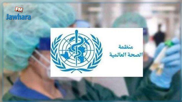 الصحة العالمية: كورونا سيتنهي في هذه الحالة