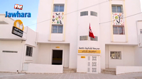 مدرسة النجاح Success School بسوسة