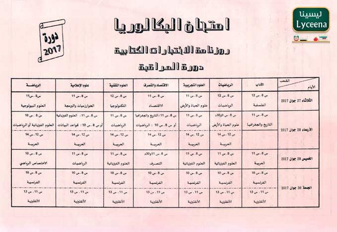 Calendrier Championnat Tunisien.Bac 2017 Le Calendrier Des Epreuves