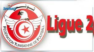 Ligue 2 : Programme de la 17ème journée