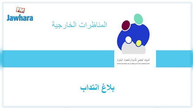 L'office national de la Famille et de la Population recrute